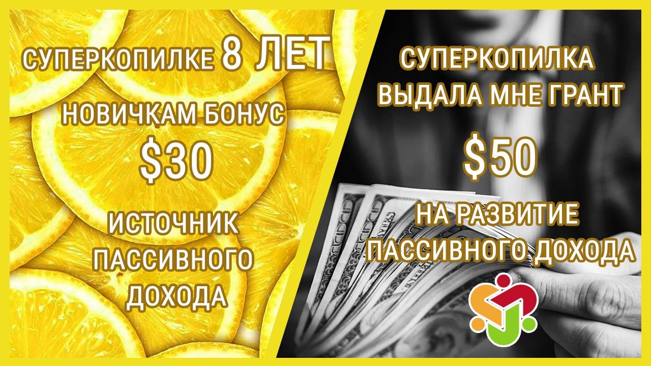 Супер Копилка - www.superkopilka.com
