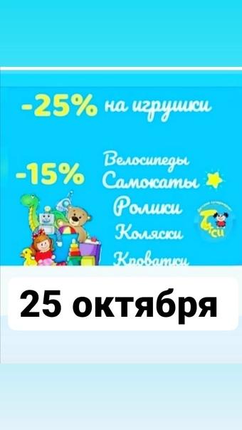 Только 25 октября скидки на весь товар от 15% до 2...