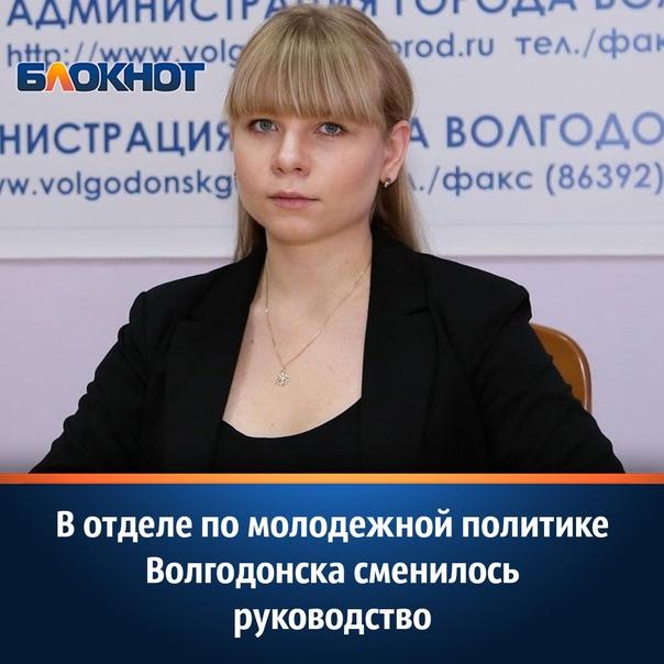 Отдел по молодежной политике администрации Волгодонска во...