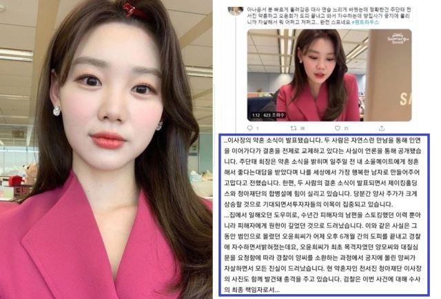 Ведущая SBS Ким Сумин попадает в скандал за спойлеры о 'Penthouse 2'