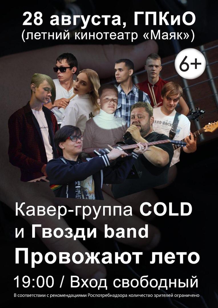 Петровчан приглашают на концерт молодёжных кавер-групп