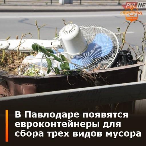 Отдельно будет собираться неперерабатываемый мокрый мусор, а также сухие отходы и пластик, передаёт корреспондент https://Pavlodarnews.