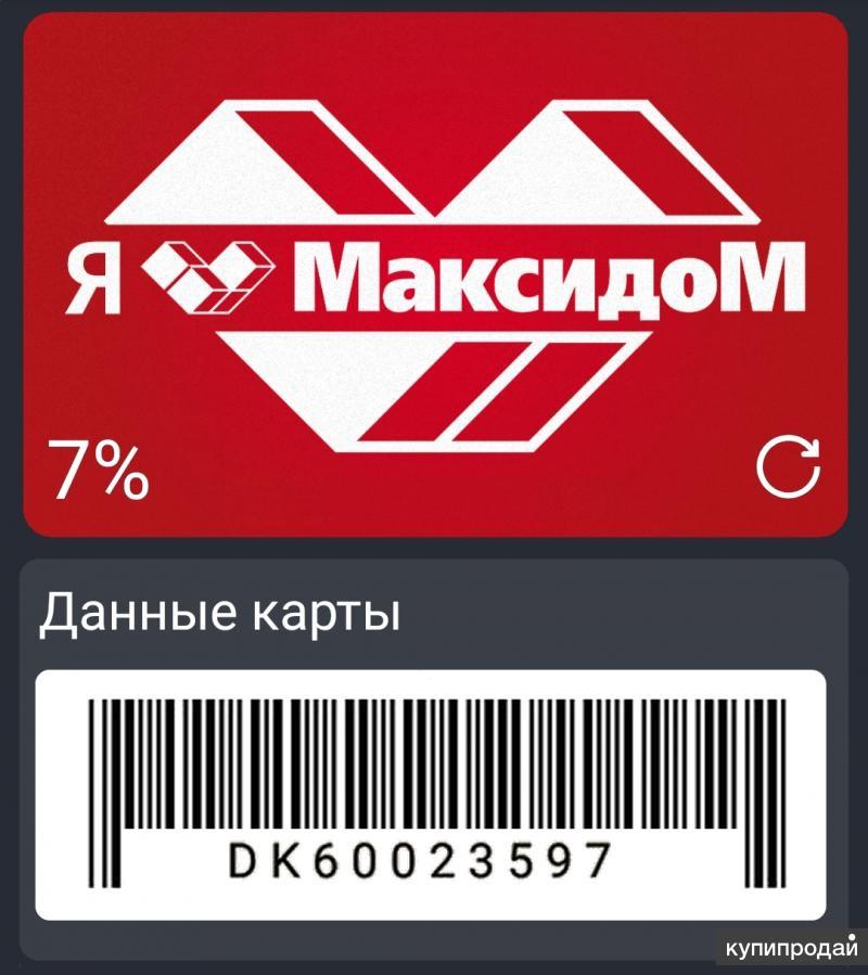 Карточка Максидом как проверить Екатеринбург