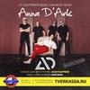 Anna D'Ark / Тверь / 27.09.20 / ВХОД FREE