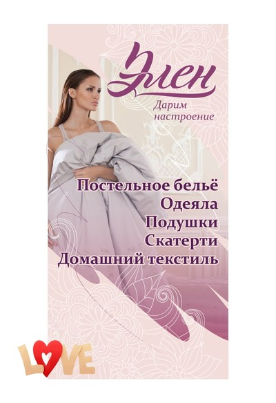 Елена Анашкина