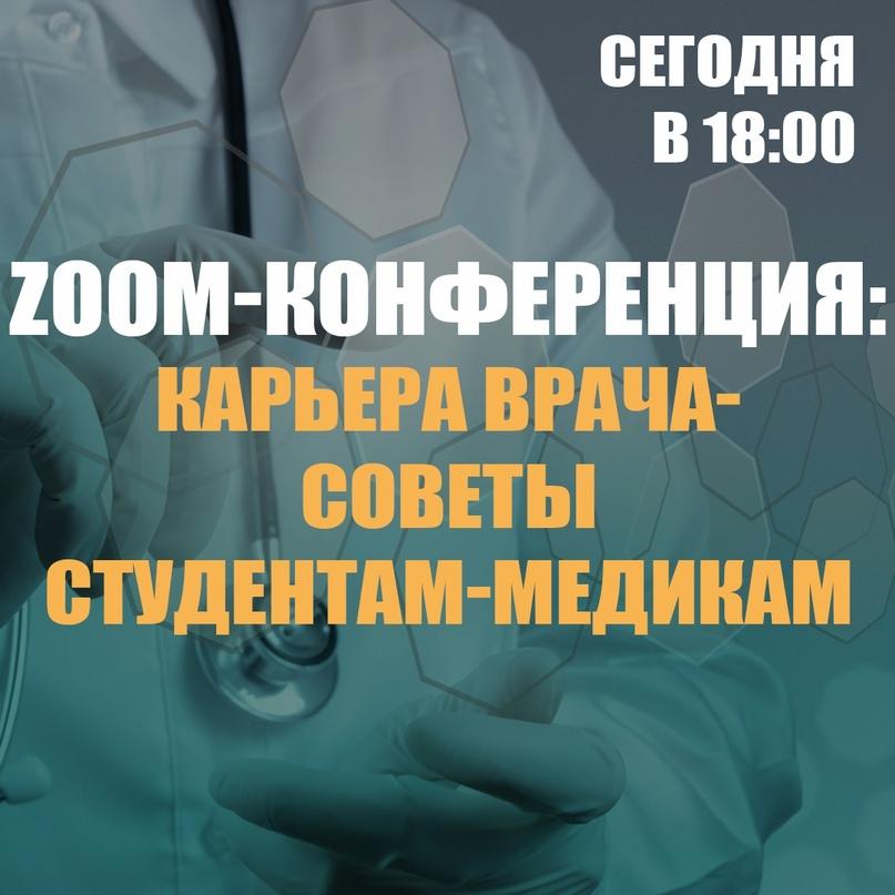Сегодня в 18:00 состоится Zoom-конференции с одними из ведущих специалистов в св...