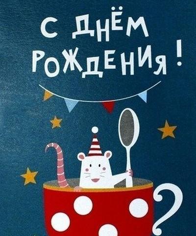 Поздравь Половинку, Ростов-на-Дону