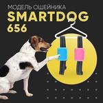 SmartDog 656