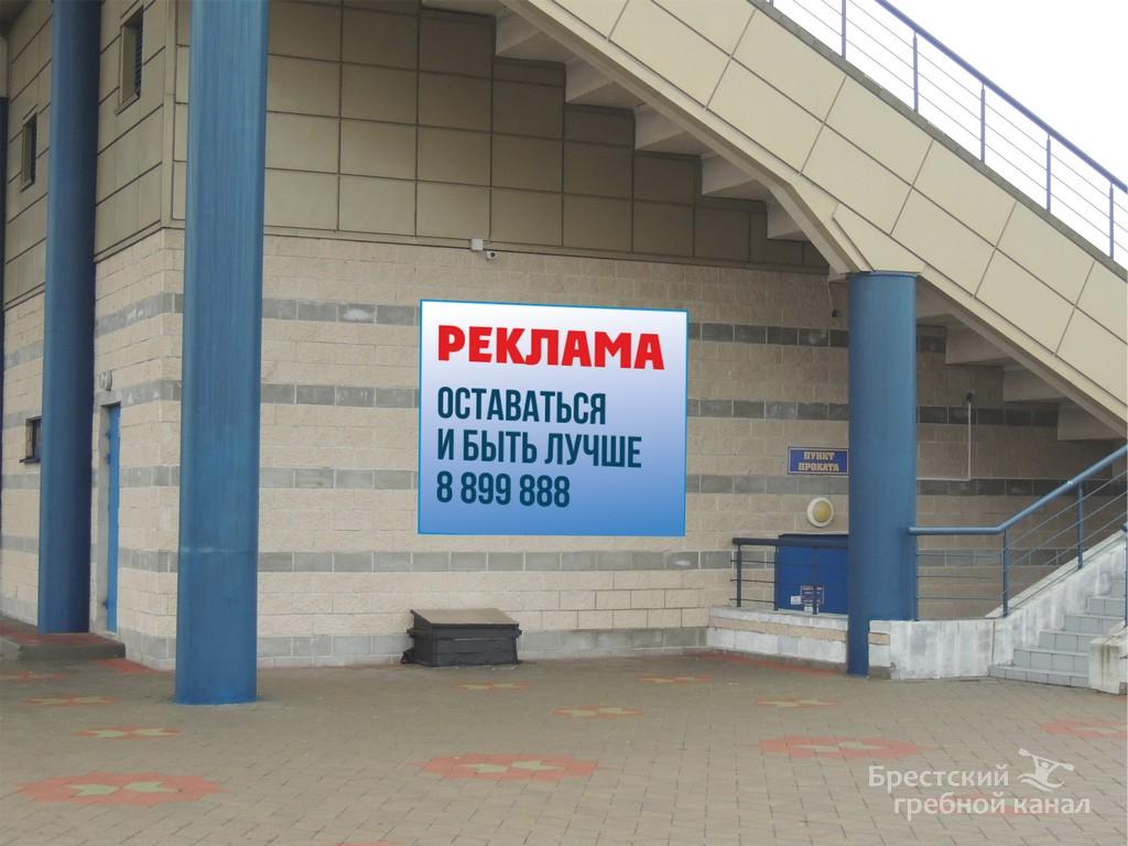 реклама на Брестском гребном канале