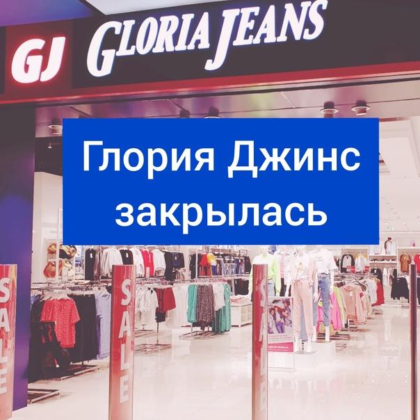 Глория Джинс Время Работы Магазина