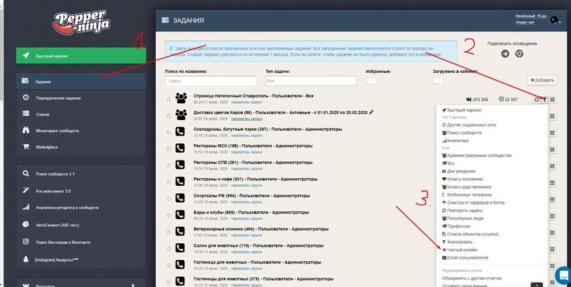 Как показывать рекламу на 1 человека ВКонтакте?, изображение №7