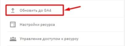 Google Analitics 4., изображение №16