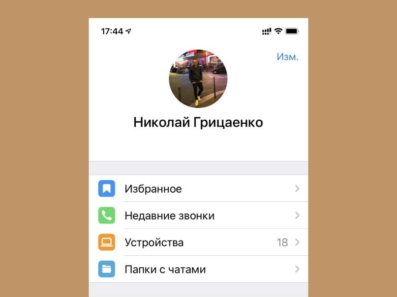 20 фишек Telegram, которыми многие не пользуются, а зря. Например, умные папки, изображение №5
