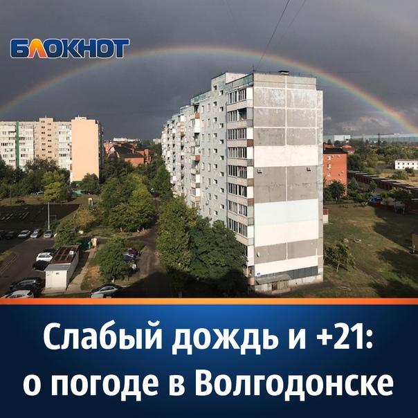 О погоде во вторник в Волгодонске рассказали синоп...