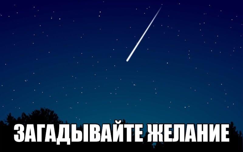 Можгатудей, сегодня ночью можно будет увидеть августовский
