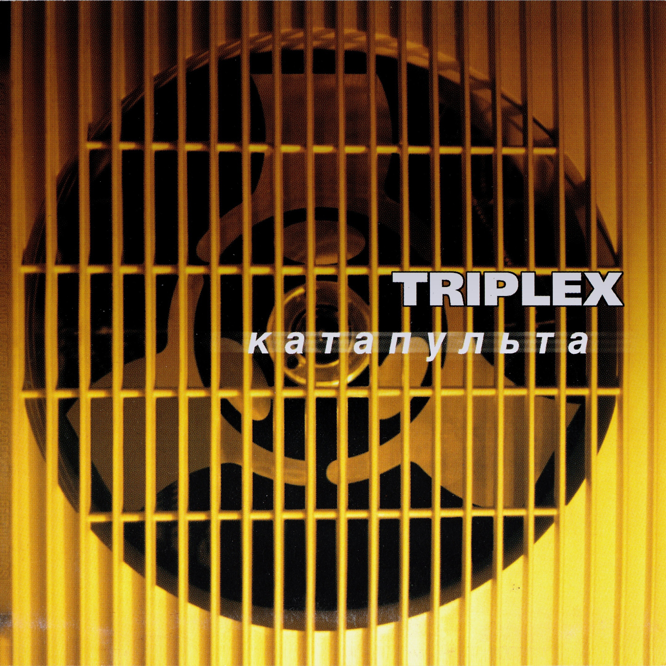 TRIPLEX album Катапульта