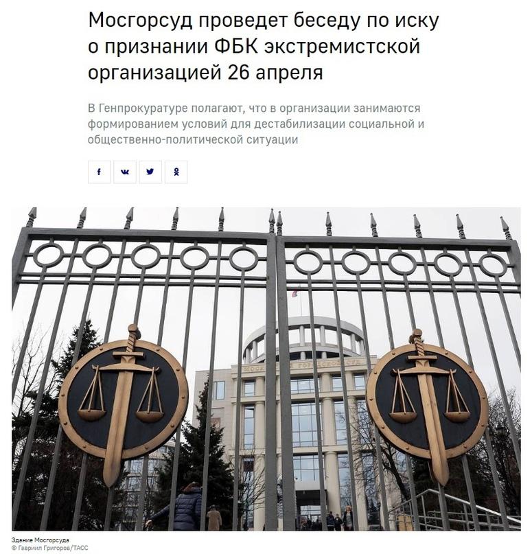 Мосгорсуд проведет беседу по исковому заявлению столичной прокуратуры о признани...