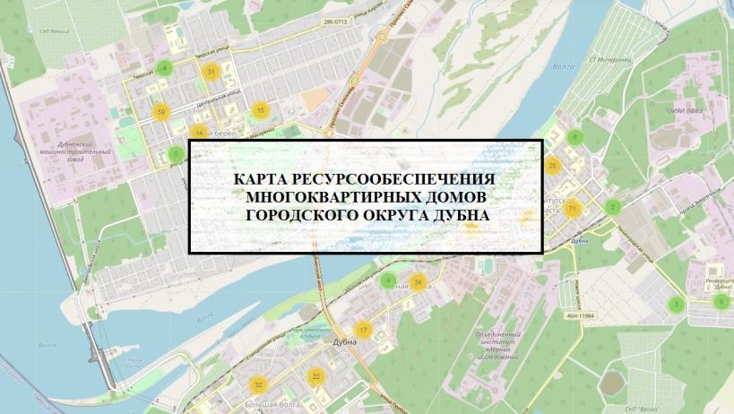 Плановые и аварийные отключения в жилых домах Дубны теперь на интерактивной карте