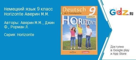 ГДЗ по немецкому языку 9 класс Horizonte Аверин, Джин Решебник
