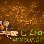 День археолога — стихи и поздравления к профессиональному празднику