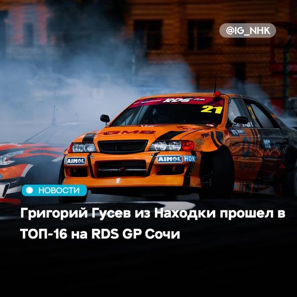 Григорий Гусев [id264555118|@grihhha] из Находки п...