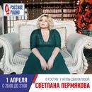 Пермякова Светлана | Москва | 3