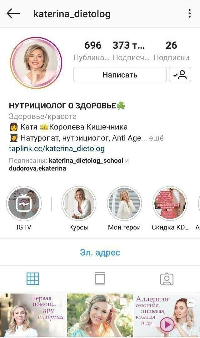 Instagram «Школы Здоровья»