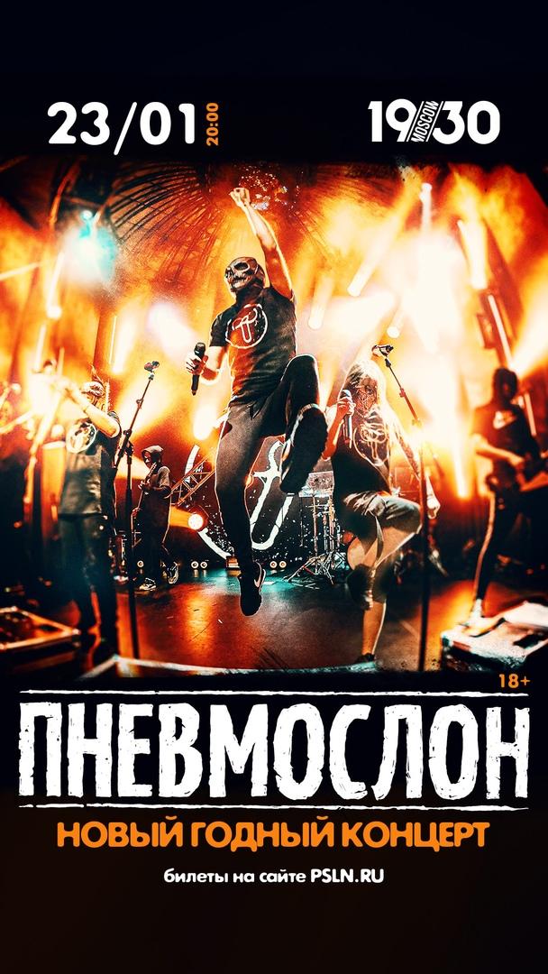 Афиша Москва 23.01 / ПНЕВМОСЛОН. НГ-концерт / Москва 18+