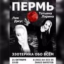 Ларина Татьяна   Санкт-Петербург   3