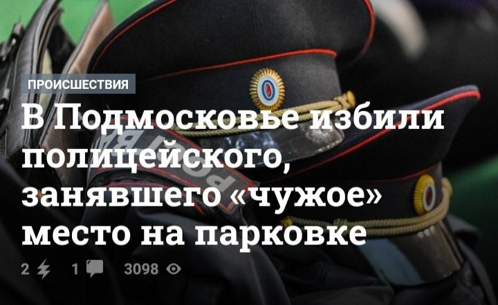 В Подмосковье боец MMA из Азербайджана проломил голову полицейскому