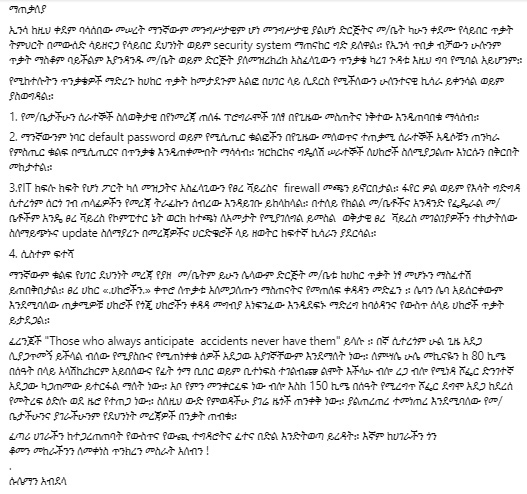 Precautions to be taken in our country to avoid attacks by Egyptian cybercriminals. Over the years, various hackers from Egypt have hacked into the database of governmental and non-governmental organizations in our country in an effort to gain access to information and to disrupt internet services. It is our recent memory that they threatened to launch a major cyber-attack on Ethiopian government and public organizations, especially if the Renaissance Dam is not reached, and failed.