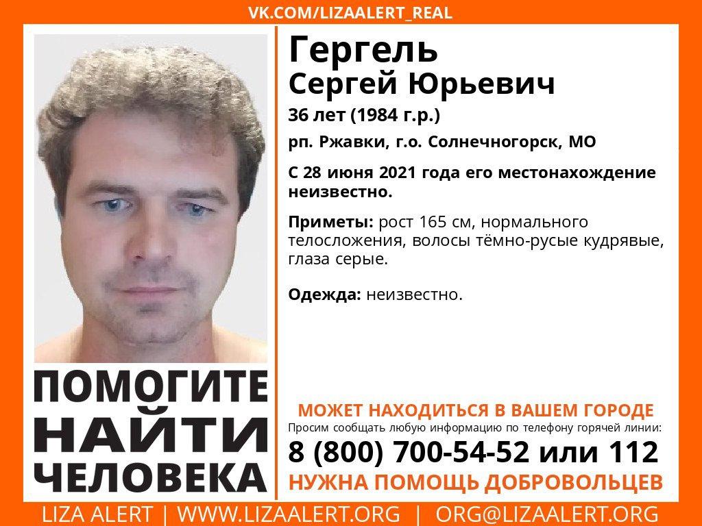 Внимание! Помогите найти человека! Пропал #Гергель Сергей Юрьевич, 36 лет, рп