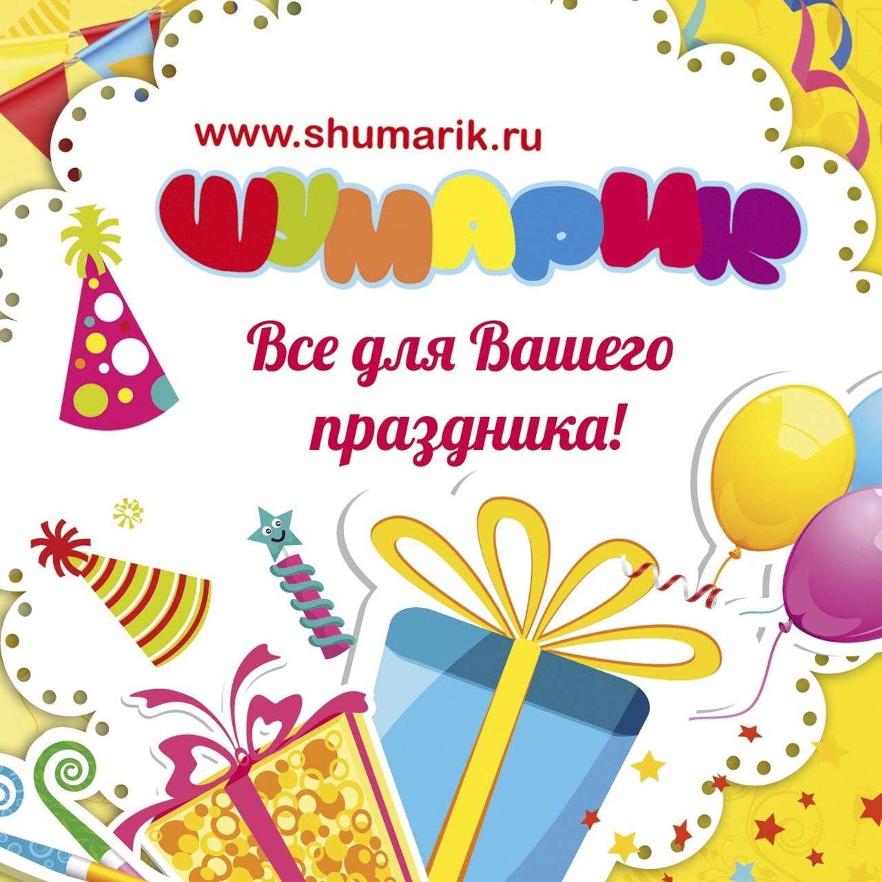 Воздушные шары на год мальчику в Мурманске