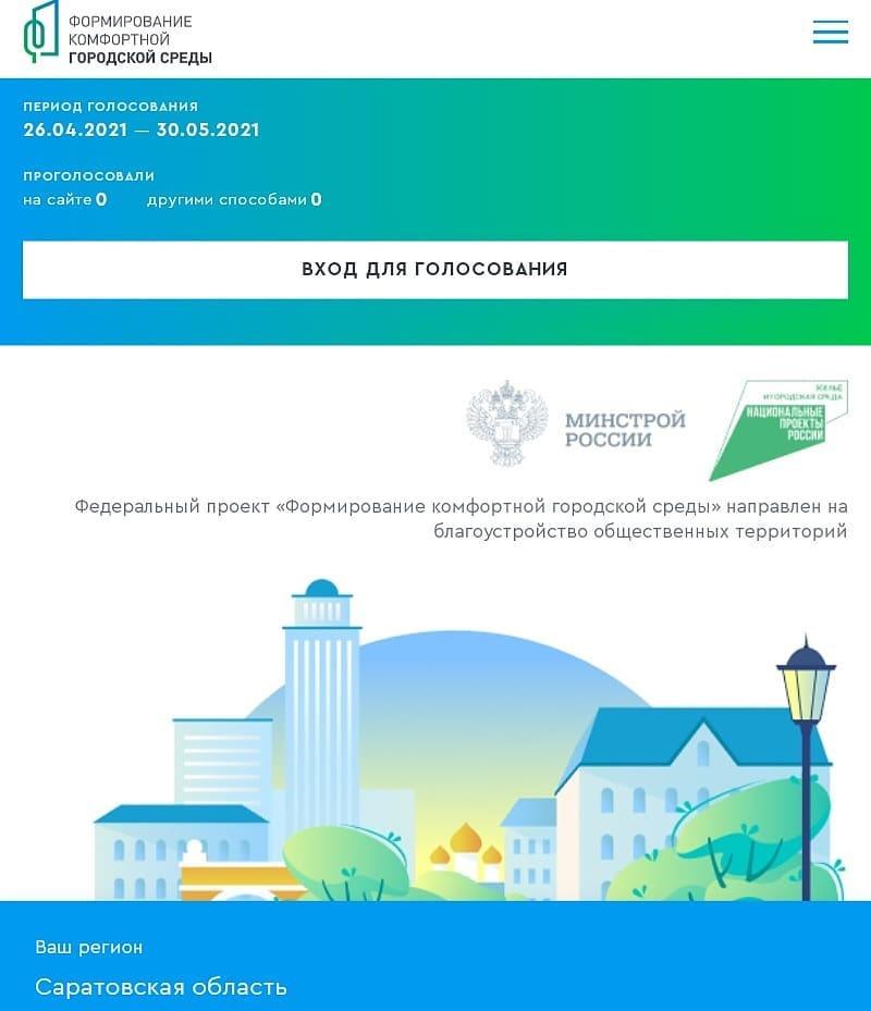 Продолжается голосование за объекты, которые предстоит благоустроить в 2022 году в рамках программы формирования комфортной городской среды