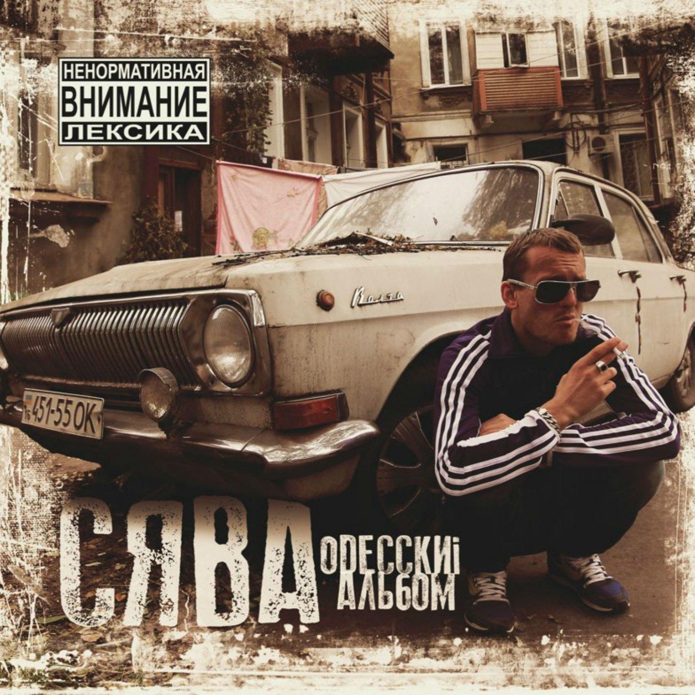 Сява album Одесский