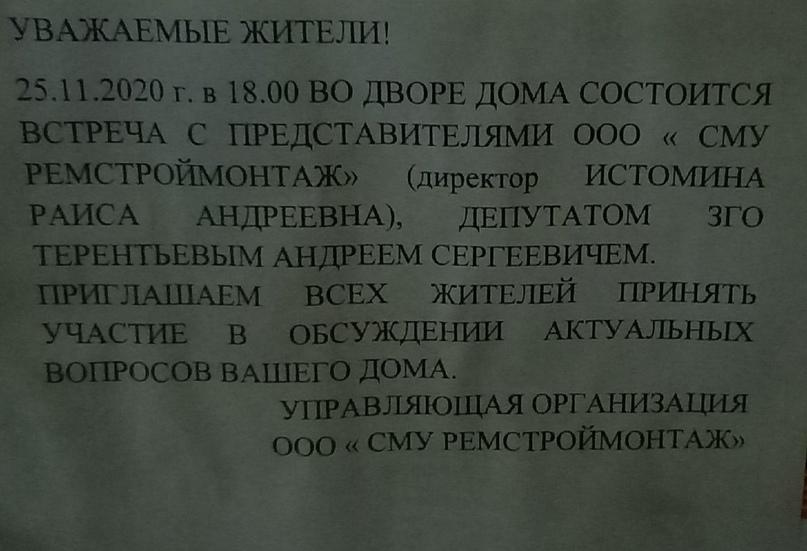 Видимо так у нас принято теперь. Депутат Истомина от имени д...
