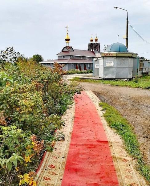 Красная ковровая дорожка к храму в полях.#Жуковски...