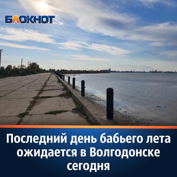 До +16 прогреется воздух в Волгодонске 18 октября,...