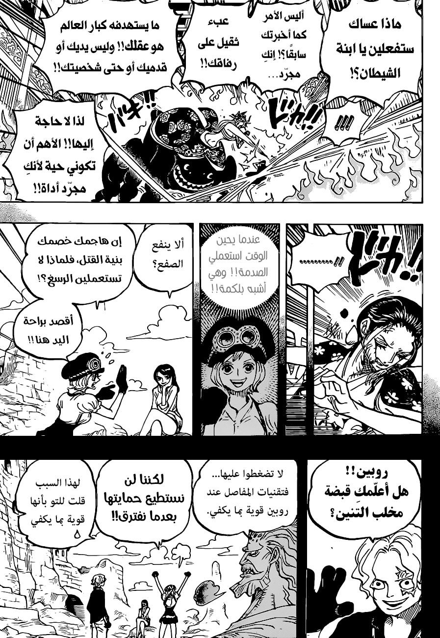 One Piece Arab 1021, image №10
