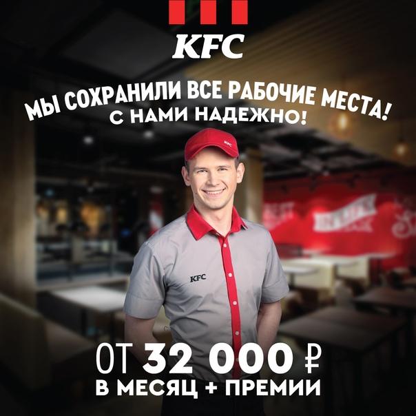 Требуются сотрудники в ресторан сети KFC в вашем г...