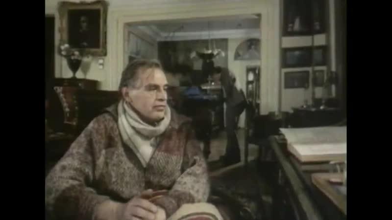 Фрагмент из фильма Визит к Минотавру 1987