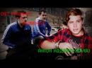 Sheds - На душе тепло (Антон Ходячев cover) OST Пацаны с Дыбенко