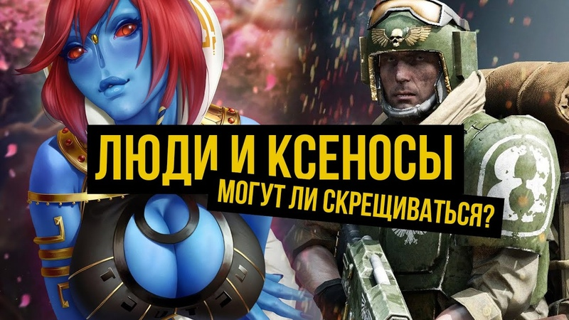 Могут ли скрещиваться люди и ксеносы Warhammer 40000 Gex FM