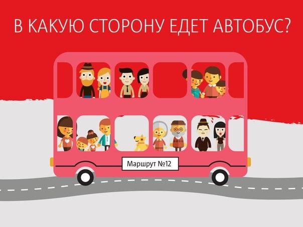 фото в какую сторону едет автобус уточнил, что