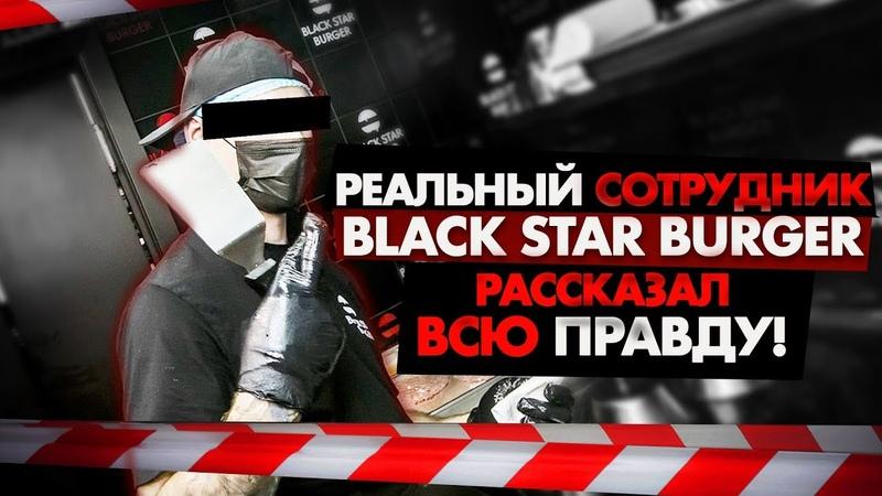 Кассир BLACK STAR BURGER о зарплате, чем кормят и приходит ли сам Тимати ЭКСКЛЮЗИВ