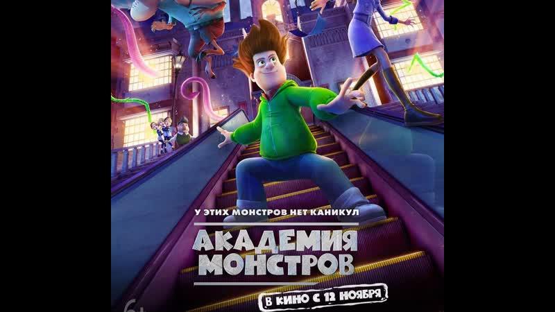 Академия монстров Мультфильм 2020 Мексика Cranston Academy Monster Zone смотреть мультик кино трейлер онлайн Киносеа