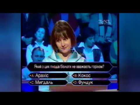 Перший Мільйон - Юлія Слободян (2005)