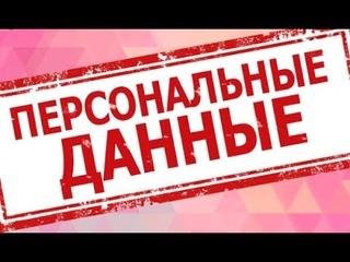 Наказываем по 137 УК РФ за незаконное использование персональных данных