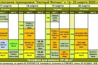 Расписание тренировок на следующую неделю с 16 по 22 марта