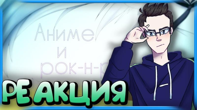 РЕАКЦИЯ Renkiy Molly Moon Аниме и Рок Н Ролл Official Music Video